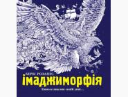 Імаджиморфія — розмальовка Кербі Розанес