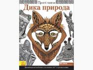 Прості тангли Дика природа, українська мова
