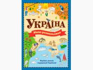 Україна. Мапи-розмальовки.