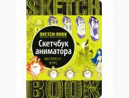 Скетчбуки и дудлбуки Скетчбук аниматора мультипликатора (русский язык)