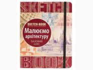 Скетчбуки и дудлбуки Скетчбук Малюємо архітектуру (базовий курс українською мовою)