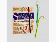 Скетчбуки и дудлбуки Скетчбук Каллиграфия (экспресс-курс на русском языке)