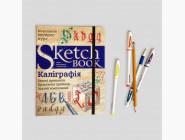 Скетчбуки и дудлбуки Скетчбук Каллиграфия (экспресс-курс на украинском языке)