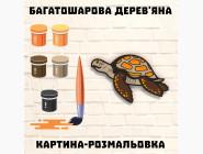 Деревянные раскраски 3D Черепаха