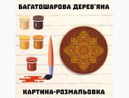 Деревянные раскраски 3D Оранжевая мандала рупнараян