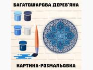 Деревянные раскраски 3D Голубая мандала рупнараян