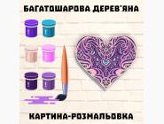 Деревянные раскраски 3D Фиолетовое цветочное сердце