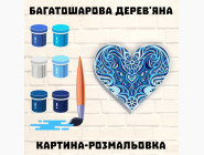 Деревянные раскраски 3D Голубое цветочное сердце