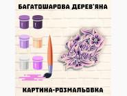 Деревянные раскраски 3D I love you фиолетовая мандала