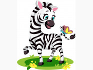 Детские раскраски по цифрам без коробки Весёлая зебра
