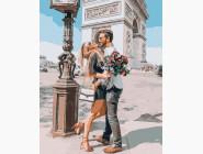 Романтика и влюбленные: картины без коробки Любовь возле Триумфальной арки