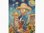 Кот с Ван Гогом