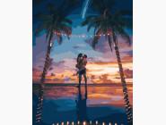картина по номерам Молодожены в тропиках