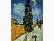 Ван Гог Дорога с кипарисом и звездой