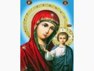 Новинки алмазной вышивки Казанская Божья Матерь (GM70471)