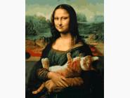VP1315 Рисование по номерам Мона Лиза и кот Babylon