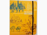 Скетчбуки и дудлбуки Скетчбук Рисуем пейзаж (оранжевый переплет)