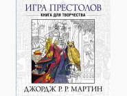 Игра престолов — книга для творчества