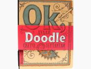 Скетчбуки и дудлбуки Дудлбук. Ok, Doodle. Дудли, скетчі, зентагли (декоративний шрифт)