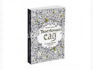 Антистресс-раскраски Таинственный сад 20 художественных открыток
