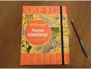 Скетчбуки и дудлбуки SketchBook Рисуем комикс Экспресс курс рисования (желто-синий переплёт)