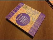 Скетчбуки и дудлбуки SketchBook Рисуем красивые шрифты Экспресс курс рисования (бежево-синий переплёт)