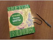 Скетчбуки и дудлбуки SketchBook Рисуем цветы Экспресс курс рисования (бежево-зеленый переплёт)