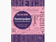 Скетчбуки и дудлбуки SketchBook Каллиграфия Экспресс курс рисования (розово-сиреневый переплёт)