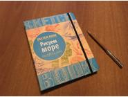 Скетчбуки и дудлбуки SketchBook Рисуем море Экспресс курс рисования (бежево-голубой переплёт)