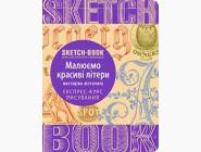Скетчбуки и дудлбуки SketchBook Малюємо красиві літери Експрес курс малювання (бежево-синя палітурка)