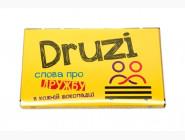 Набор шоколадок с предсказаниями Druzi