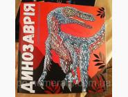 Динозаврія Розмальовки та цікаві факти про динозаврів