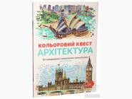 Кольоровий квест Архітектура Джон Вудкок