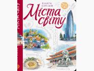 Скетчбук Travel book Міста світу українське видання