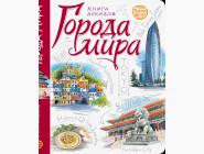 Скетчбук Travel book Города мира на русском языке