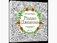 Раскраски-антистресс Різдво Джоанни Джоанна Басфорд розмальовка антистрес