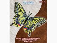 Вышивка бисером Бабочка из бисера на флизелиновой основе Махаон
