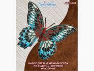 Вышивка бисером Бабочка из бисера на флизелиновой основе Парусник Полимнестор