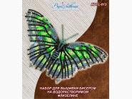 Вышивка бисером Бабочка из бисера на флизелиновой основе Малахитовая