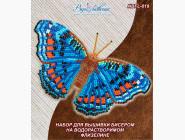 Вышивка бисером Бабочка из бисера на флизелиновой основе Прецис Октавия