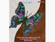 Вышивка бисером Бабочка из бисера на флизелиновой основе Графия Веска