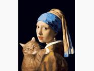 Девушка с жемчужной сережкой с котом