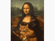 Монна Лиза с котом