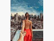 Городской пейзаж Следуй за мной. Манхеттен