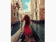 Городской пейзаж Следуй за мной. Венеция