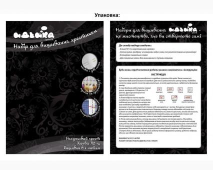 ide_H333 набор для вышивания Набор для вышивки Идейка Подсолнухи и сирень (H333) Идейка фото набора