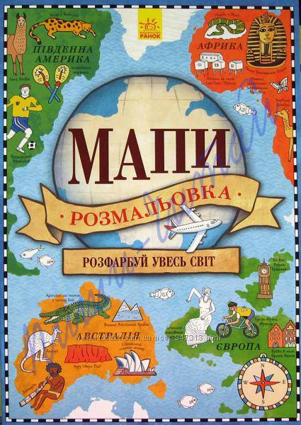 Купить раскраски для детей или детские скетчбуки в Украине ...